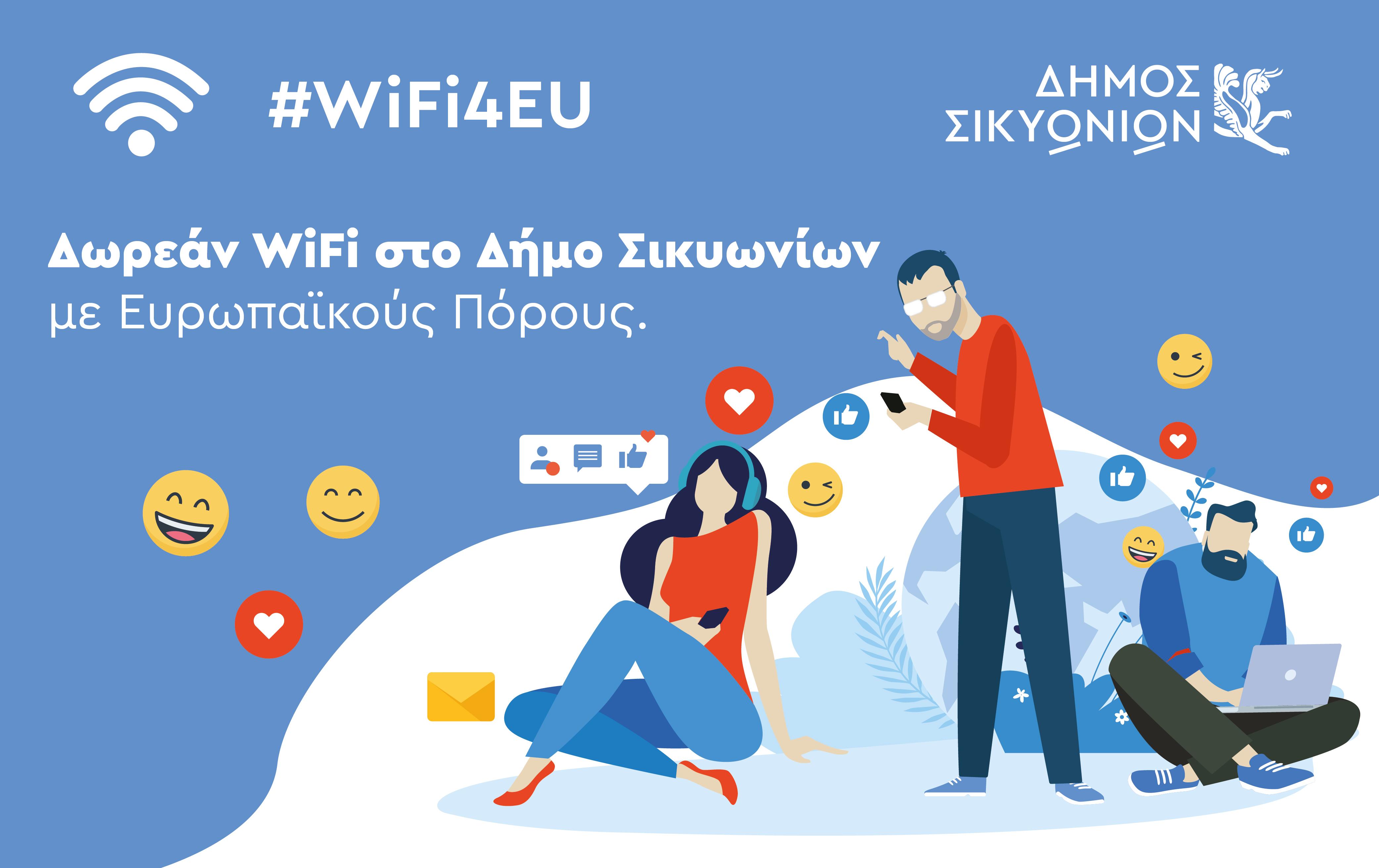 Δωρεάν WiFi στο Δήμο Σικυωνίων με Ευρωπαϊκούς Πόρους