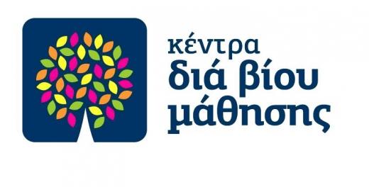 Πρόσκληση εκδήλωσης ενδιαφέροντος συμμετοχής στα τμήματα μάθησης του Κέντρου Διά Βίου Μάθησης (Κ.Δ.Β.Μ.) Δήμου Σικυωνίων